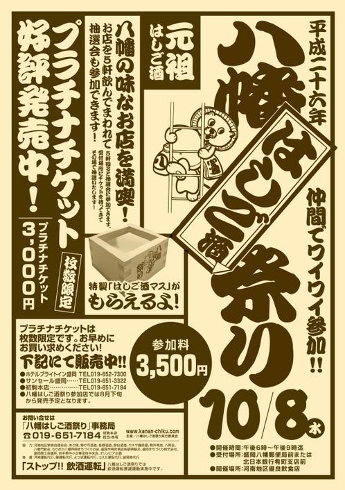 20141008hashigozake_1.jpgのサムネール画像